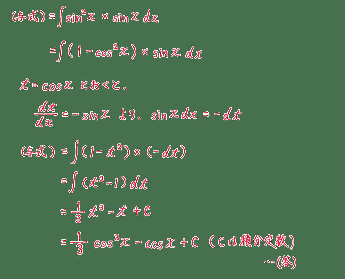 積分法とその応用16 問題 答え