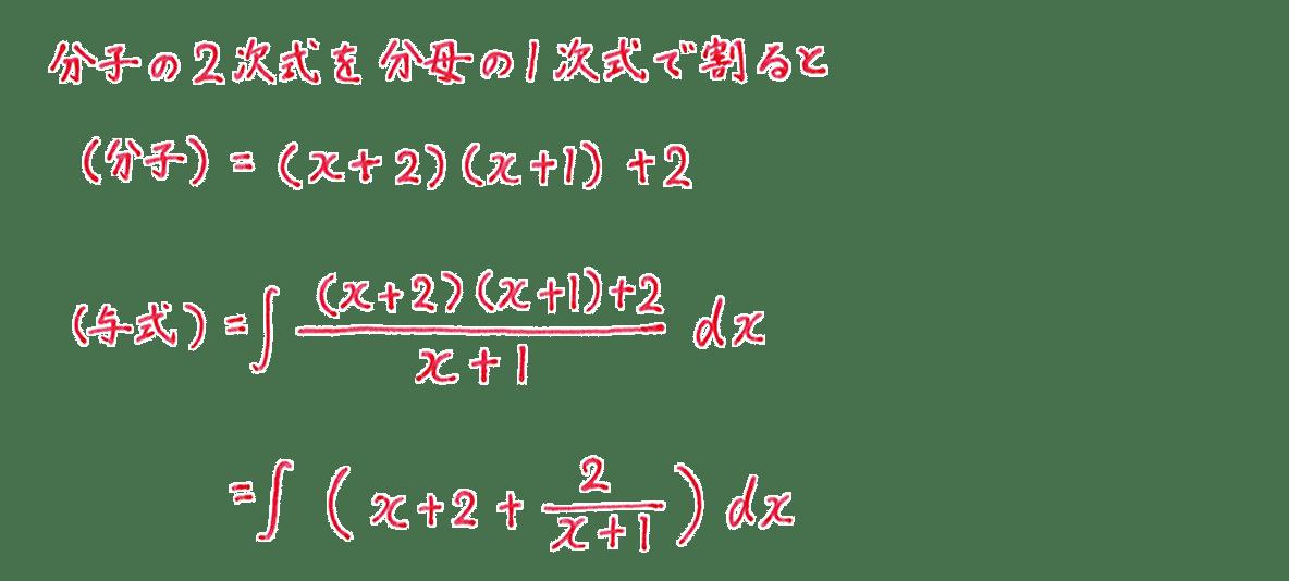 積分法とその応用17 問題 答え1~4行目まで