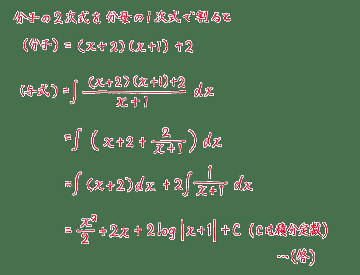 積分法とその応用17 問題 答え