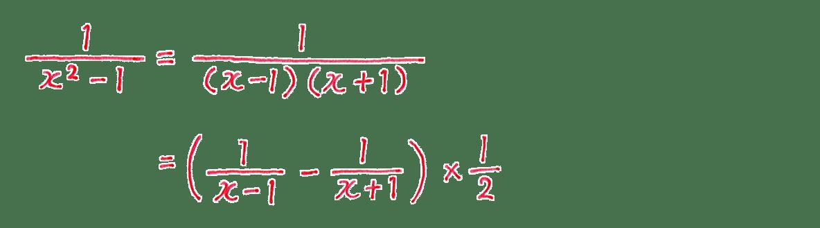 積分法とその応用18 答え1~2行目(2行目最後の「より」を削除)