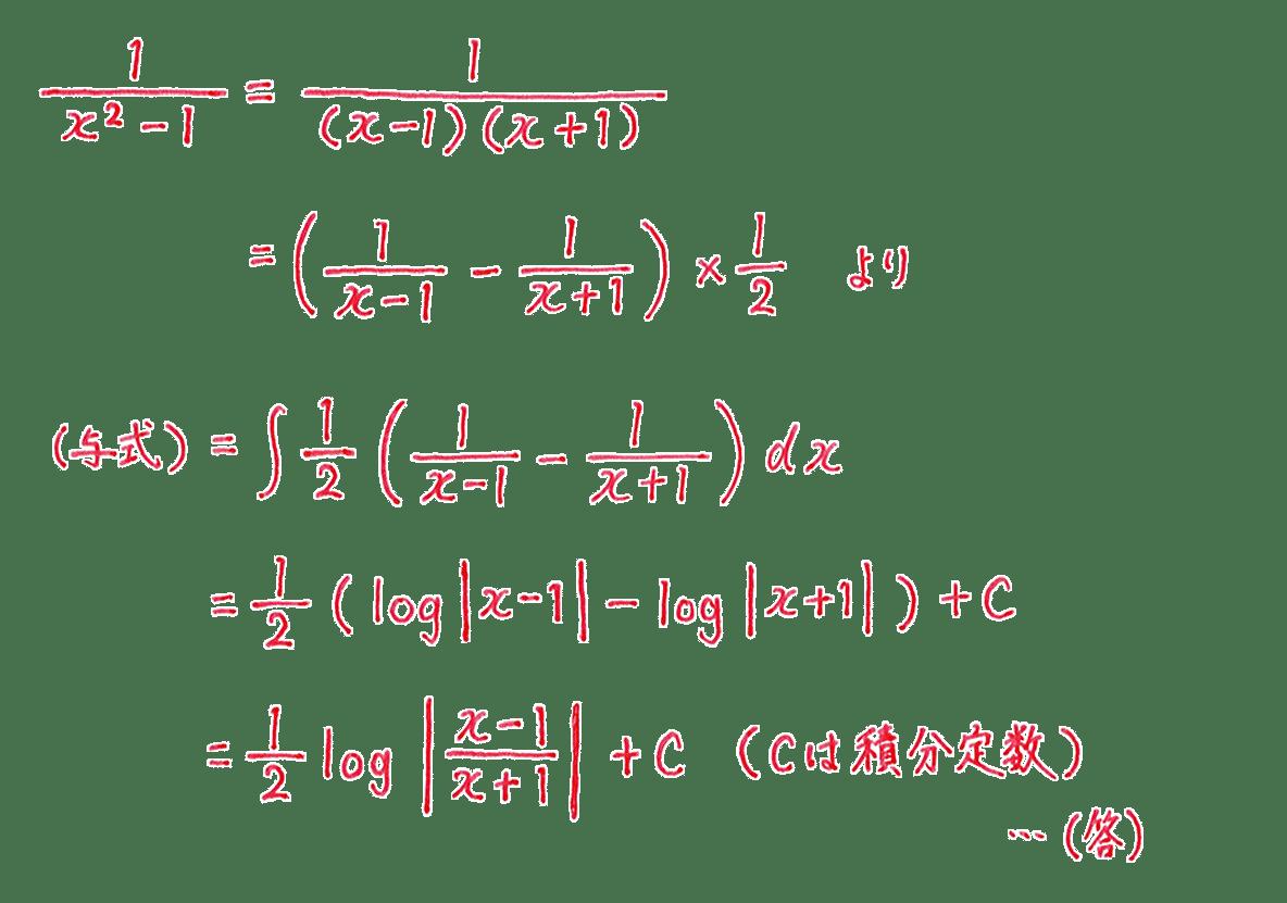 積分法とその応用18 問題 答え