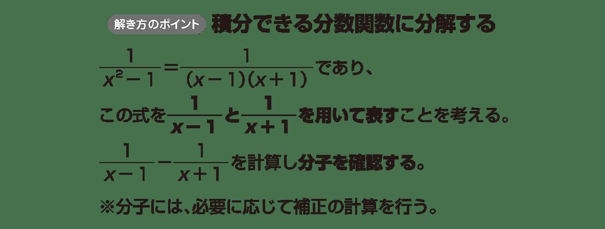 積分法とその応用18 ポイント