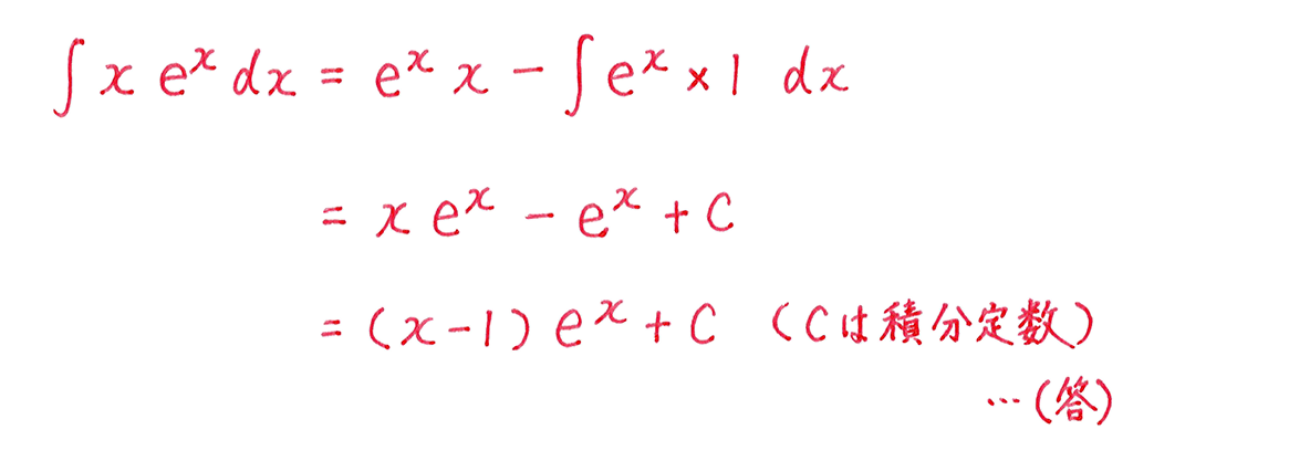積分法とその応用19 問題1