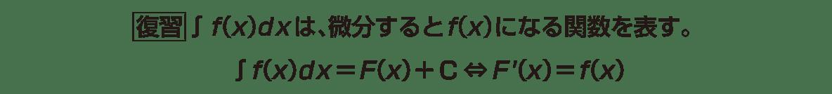 積分法とその応用1 ポイント 小見出しのぞく 1~2行目