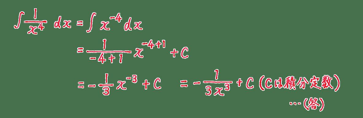 積分法とその応用1 問題1 答え 1~3行目まで(……(答)ふくむ)