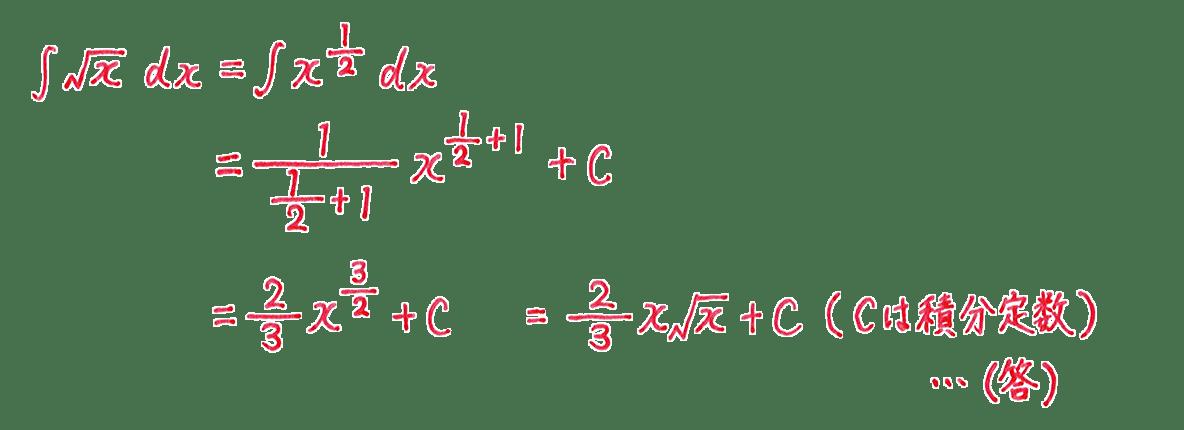 積分法とその応用1 問題1 答え 4~6行目まで(……(答)ふくむ)