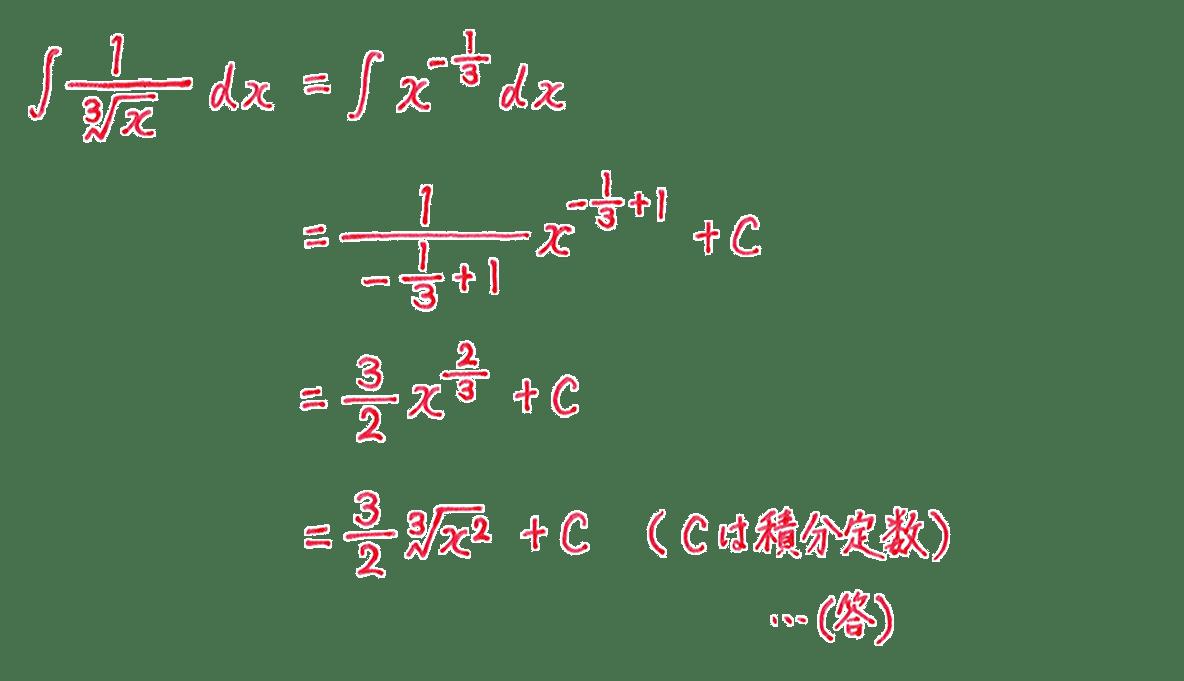 積分法とその応用1 問題2 答え