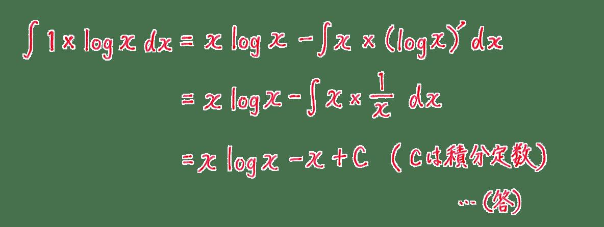 積分法とその応用20 問題2 答え1~4行目まで