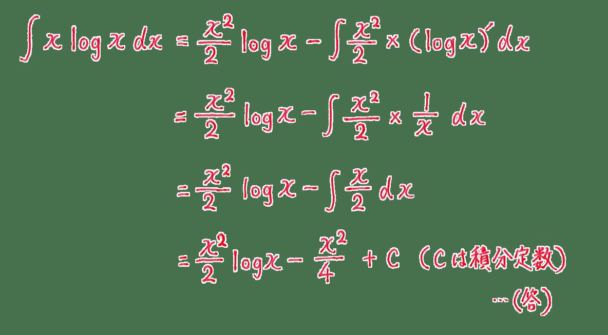 積分法とその応用20 問題2 答え5~9行目まで