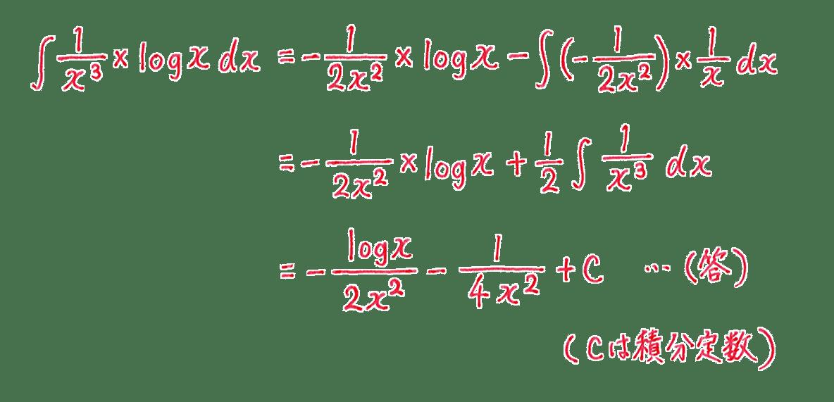 積分法とその応用21 問題 答え
