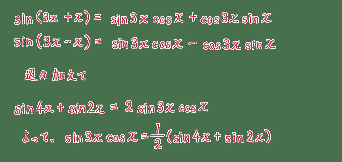 積分法とその応用22 問題 答え1~5行目