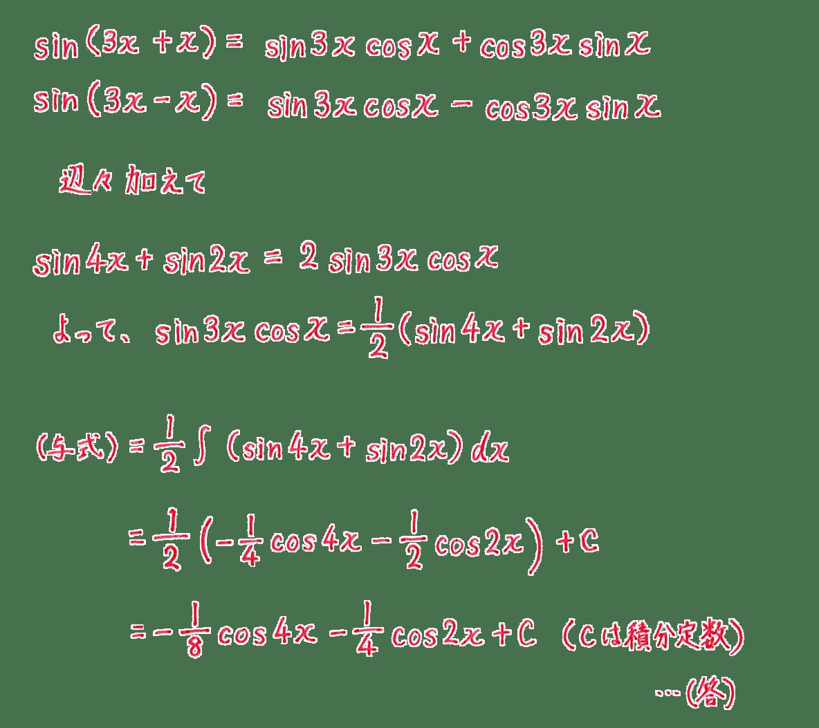 積分法とその応用22 問題 答え