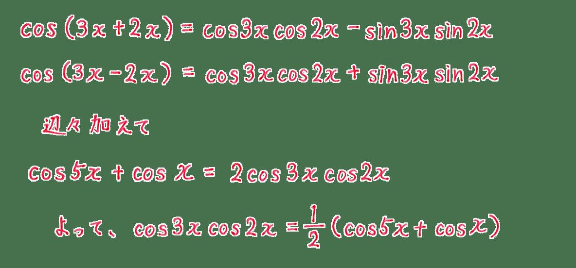 積分法とその応用23 問題 答え1~5行目