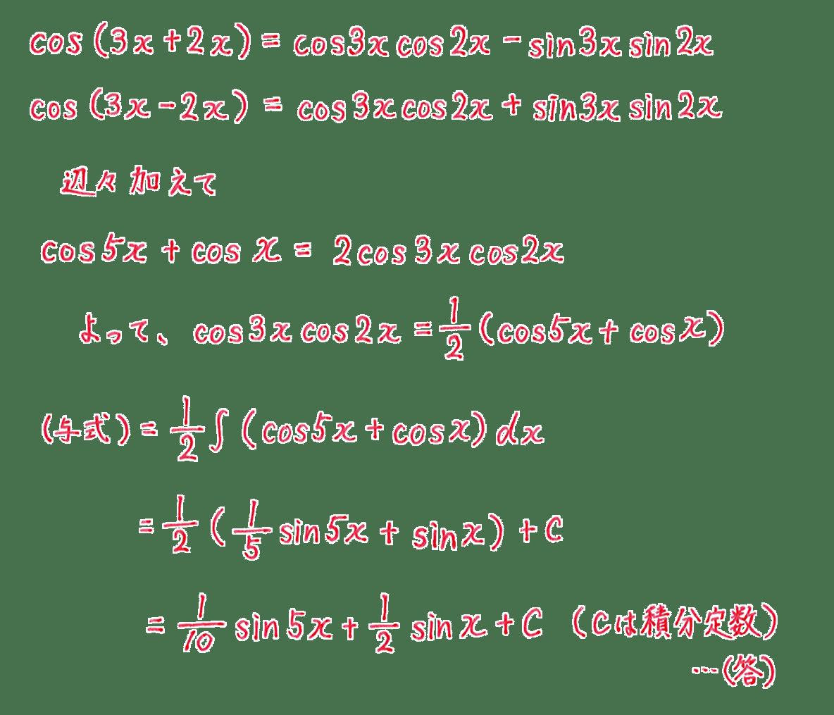 積分法とその応用23 問題 答え