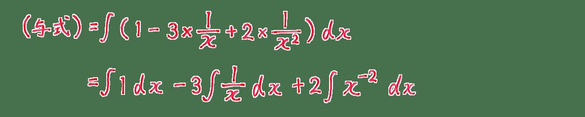 積分法とその応用2 問題1 答え1~2行目