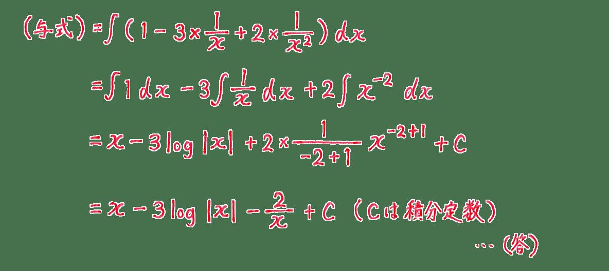 積分法とその応用2 問題1 答え