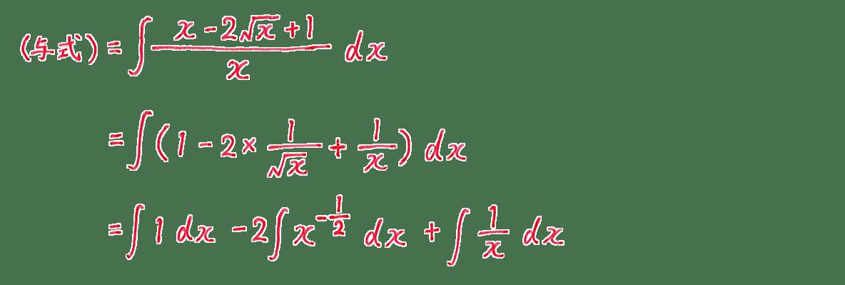 積分法とその応用2 問題2 答え1~3行目