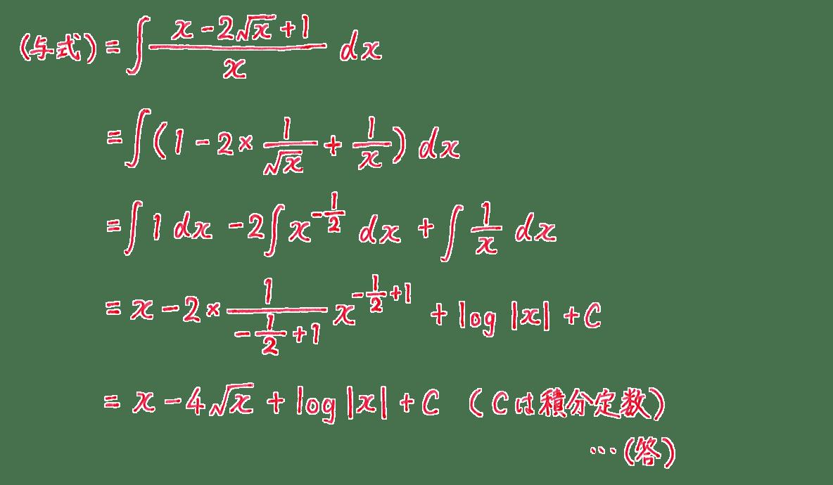 積分法とその応用2 問題2 答え