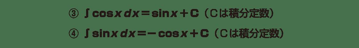 積分法とその応用3 ポイント 2行目と4行目(※符号に注意!は不要)