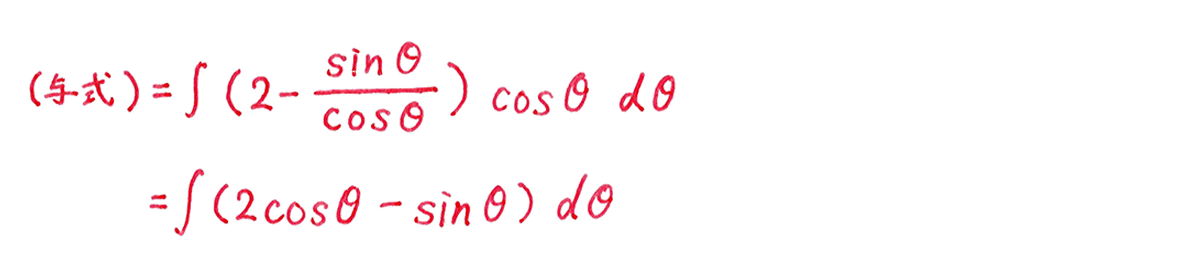 積分法とその応用3 問題2 答え1~2行目