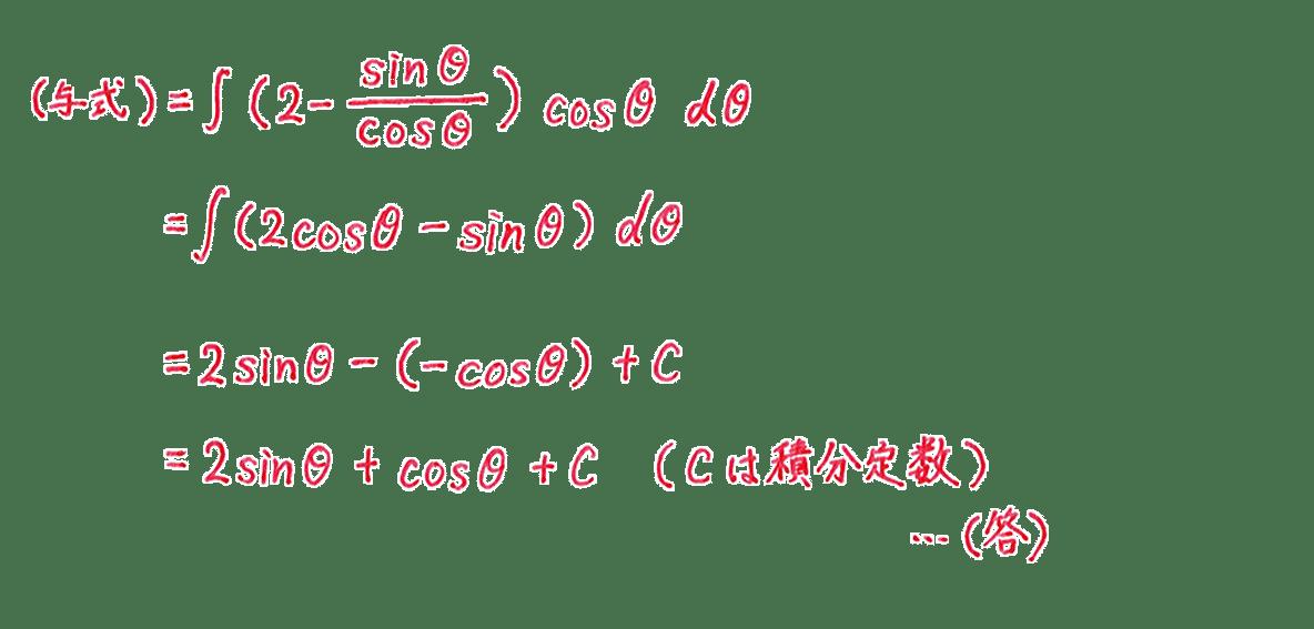 積分法とその応用3 問題2 答え