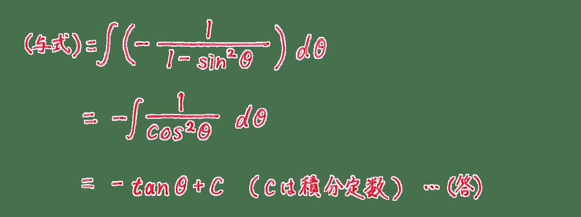 積分法とその応用4 問題1 答え
