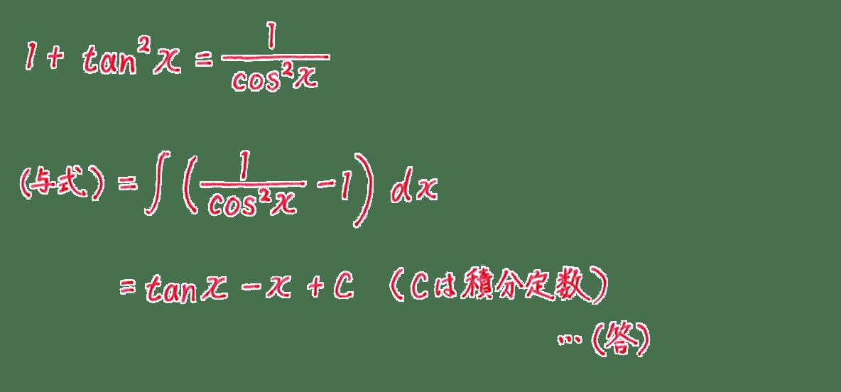 積分法とその応用4 問題2 答え