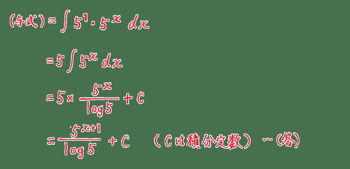 積分法とその応用5 問題1 答え