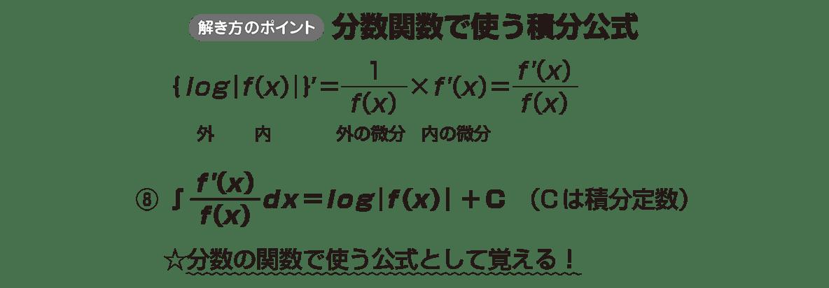 積分法とその応用6 ポイント