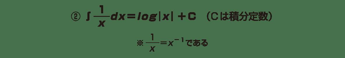 積分法とその応用2 ポイント 下の2行分