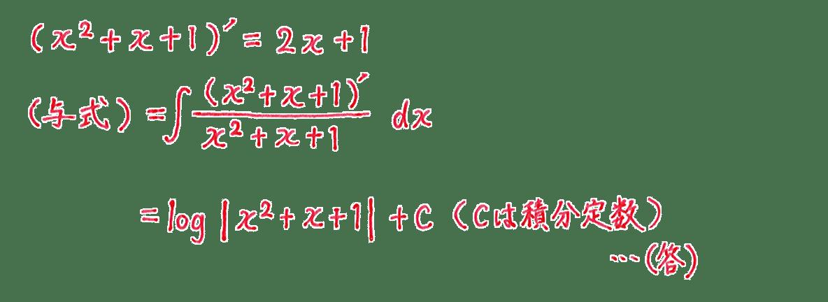 積分法とその応用6 問題1 答え