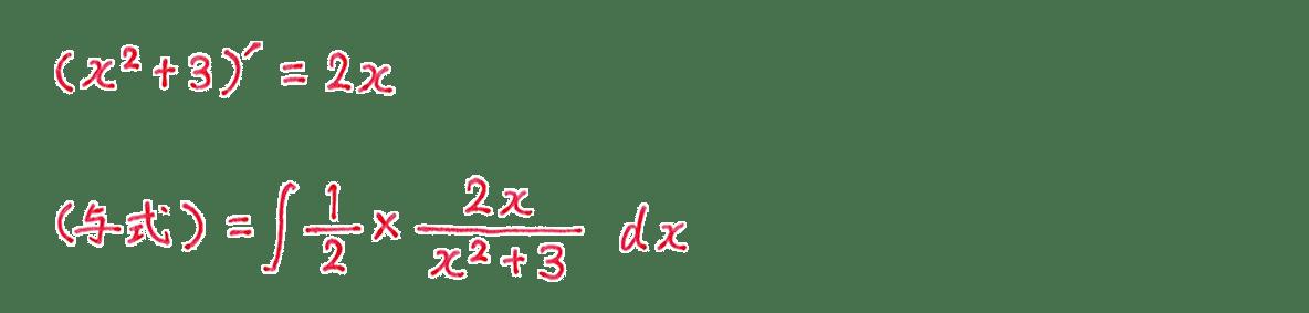 積分法とその応用6 問題2 答え1~2行目