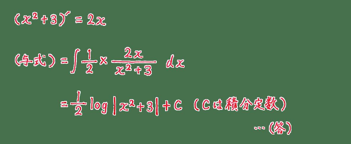 積分法とその応用6 問題2 答え