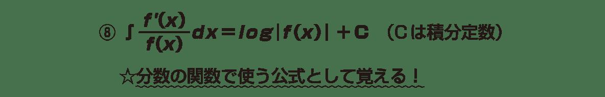 積分法とその応用6 ポイント 下の2行分