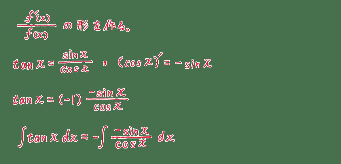 積分法とその応用7 解答1~4行目まで