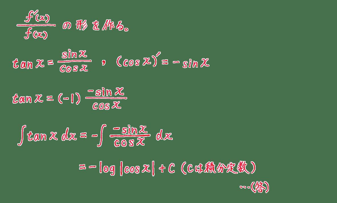 積分法とその応用7 解答1~5行目まで(…(答)含む)