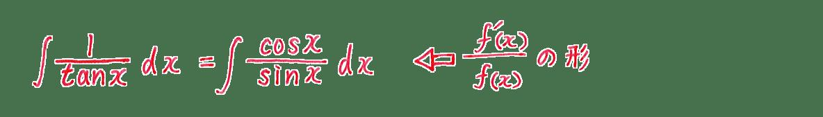 積分法とその応用7 解答5行目