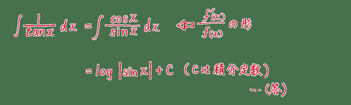 積分法とその応用7 解答5~6行目まで(…(答)含む)