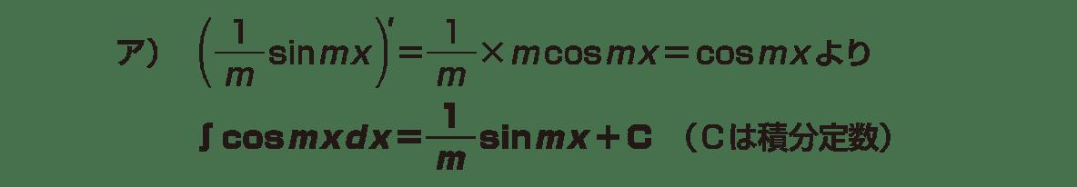積分法とその応用8 ポイント 2~3行目