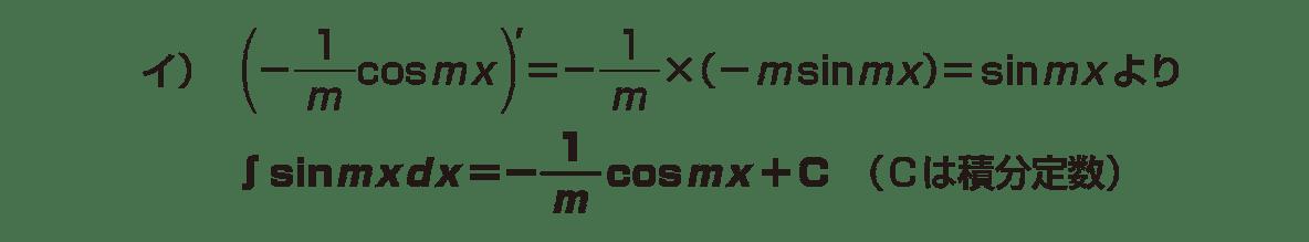 積分法とその応用8 ポイント 4~5行目