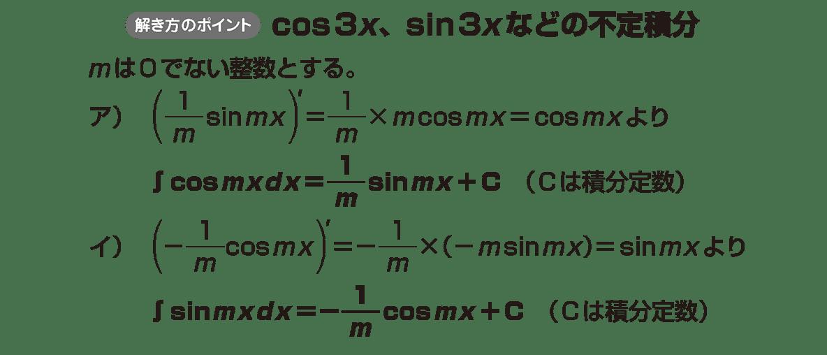 積分法とその応用8 問題1 ポイント