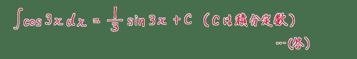 積分法とその応用8 問題1 答え