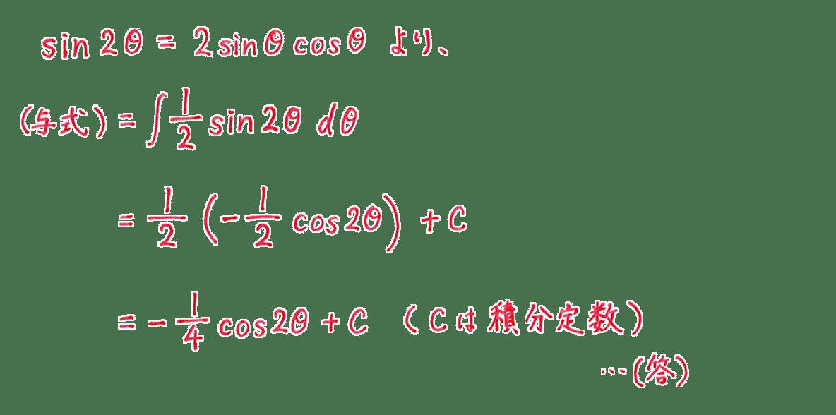 積分法とその応用8 問題2 答え