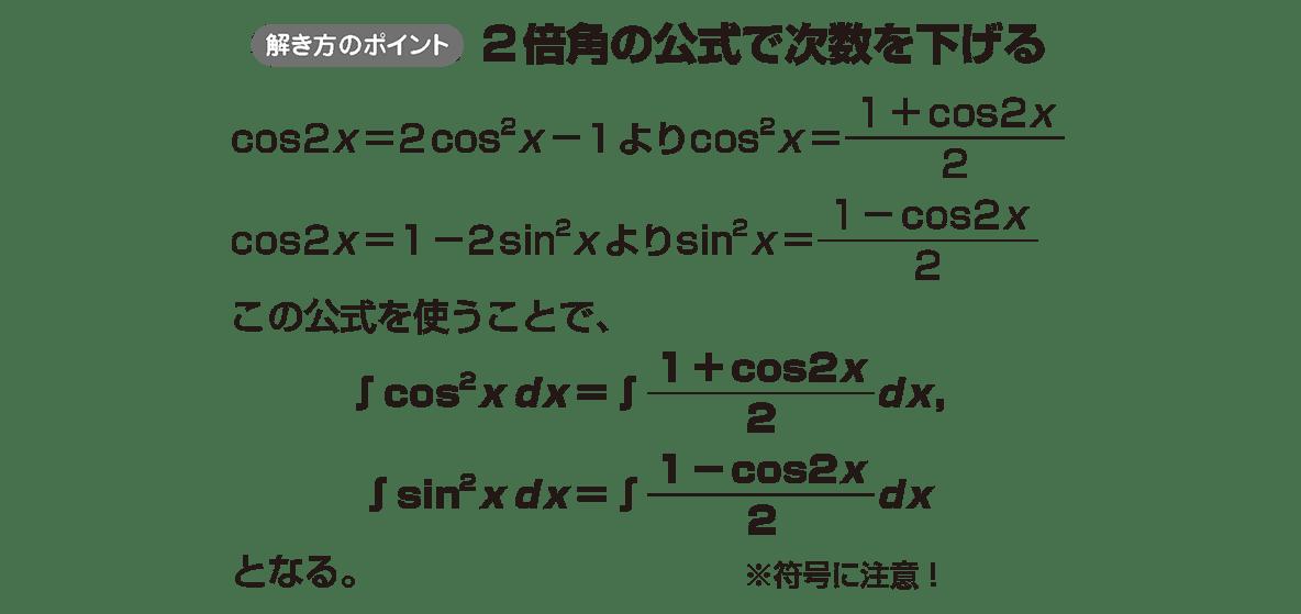 積分法とその応用9 ポイント いちばん下の2行文は削除