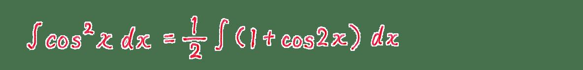 積分法とその応用9 答え1行目
