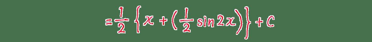 積分法とその応用9 答え2行目