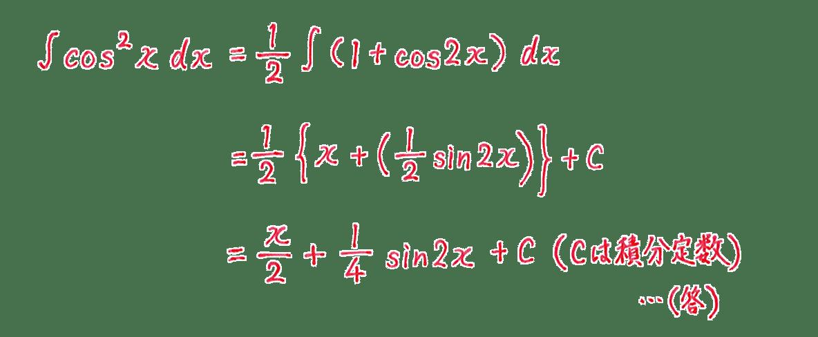 積分法とその応用9 答え1~3行目