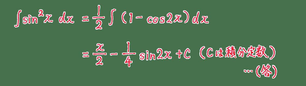積分法とその応用9 答え4~5行目