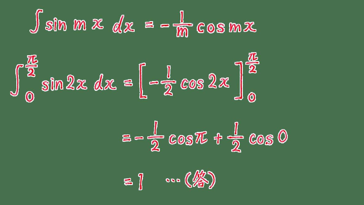 積分法とその応用25 問題1 答え