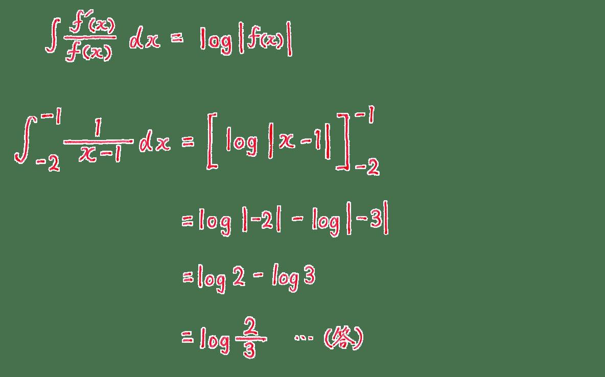 積分法とその応用25 問題2 答え
